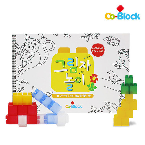 Cs (Co-Block) 코블록 그림자놀이책(4246)